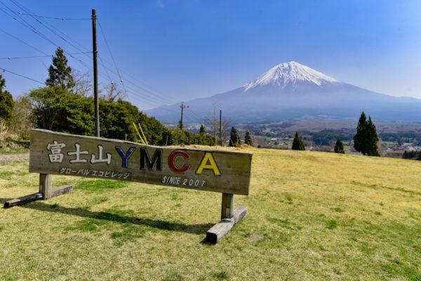 ゆるキャン△実写第11話【聖地巡礼】富士山YMCAグローバル・エコ・ヴィレッジ