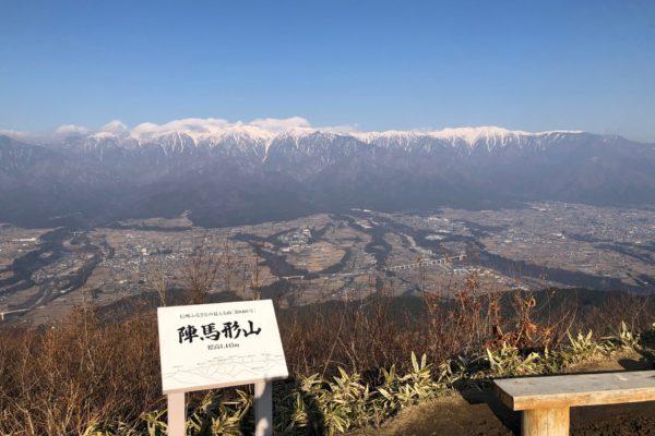 ゆるキャン△実写第10話陣馬形山【聖地巡礼】
