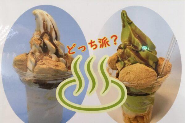 ゆるキャン△2実写第5話で大垣とイヌ子がモンベルで買っていたイスと、信玄ソフトが食べられる温泉