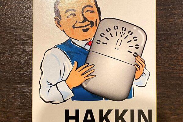 ゆるキャン△2でなでしこがお姉ちゃんにプレゼントしていたハクキンカイロはどこで買える?